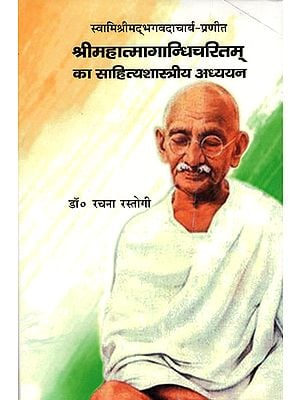 श्रीमहात्मागान्धिचरितम् का साहित्यशास्त्रीय अध्ययन : A Literary Study of Shri Mahatma Gandhi Charitam