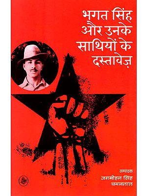 भगत सिंह और उनके साथियों के दस्तावेज़: Documents of Bhagat Singh and His Associates