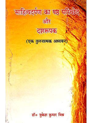 साहित्यदर्पण का षष्ठ परिच्छेद और दशरूपक (एक तुलनात्मक अध्ययन): Sixth part of Sahitya Darpan and Dashrupak (A Comparative Study)