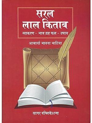 सरल लाल किताब: Lal Kitab