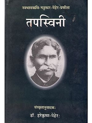 तपस्विनी: Tapaswini (A Book of Sanskrit Poems)