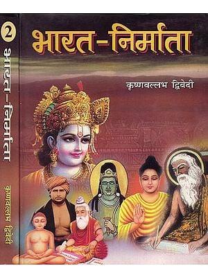 भारत-निर्माता: Bharat Nirmata (Set of 2 Volumes)