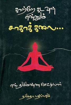 காற்றே கடவுள் என்னும் சாக காலை: Katrae Kadavul Ennum Saga Kalai (Tamil)