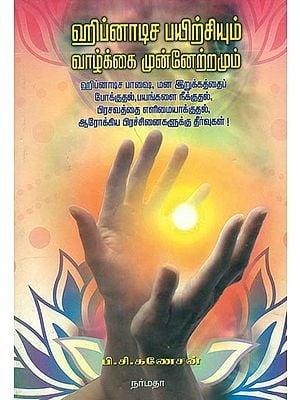 ஹைப்னோடிச பெரிசியும் வஸ்க்கை முன்னேற்றமும்: Using Hypnotism for Self Improvement (Tamil)