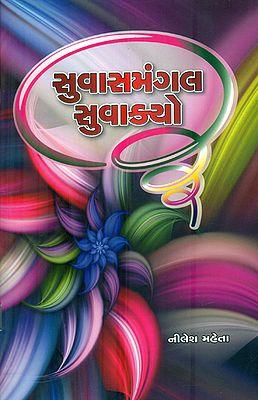 Suvas Mangal Suvakyo - Novel (Gujarati)