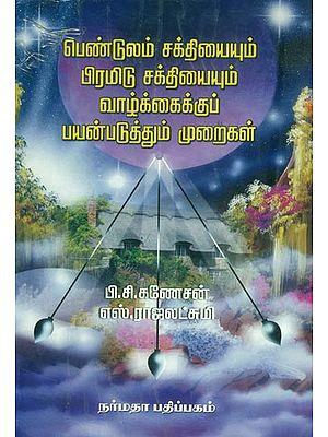 பெண்டுலம் சக்தியையும் பிரமிட் சக்தியையும் வாழ்க்கைக்கு பயன்படுத்தும் முறைகள்: A Guide to Utilise the Power of Pendulum and Pyramid (Tamil)