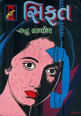 Sifat - Novel (Gujarati)