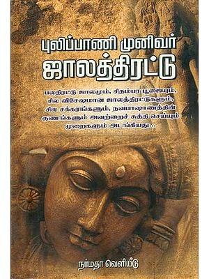 புலிப்பாணி முனிவர் ஜால திரட்டு: Collection of Mantras and Diseases (Tamil)