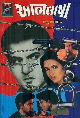 Abhilasha - Novel (Gujarati)