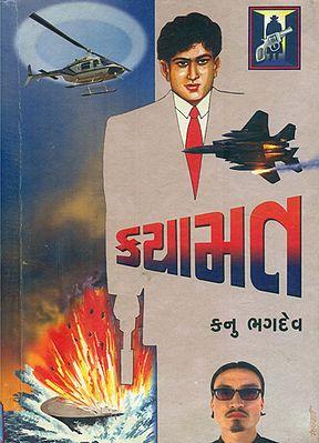 Kayaamat Novel -  (Gujarati)