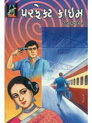 Perfect Crime Novel - (Gujarati)