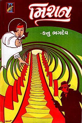 Mission - Thriller Stories (Gujarati)