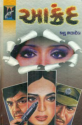 Aakrand - Novel (Gujarati)