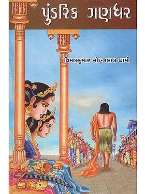 Pundarik Gandhar - Jain Historical Novel (Gujarati)