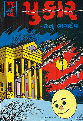 Pukar - Novel (Gujarati)