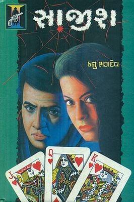 Saazish - Novel (Gujarati)