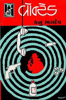 Wanted - Novel (Gujarati)
