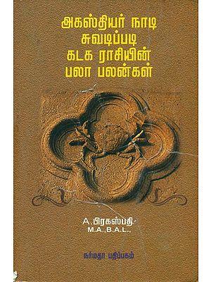 ஆகஸ்தியர் நாடி சுவடிப்படி கடக்க ராசியின் பலாபலன்கள்: Astrological Guide for the People Born Under Cancer Sign (Tamil)