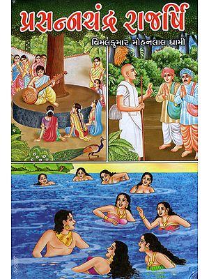 PrasannaChandra Rajarshi - Jain Kathayein (Gujarati)