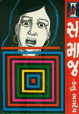 Samaaj - Novel (Gujarati)