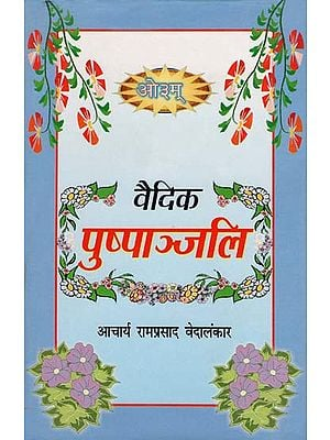 वैदिक पुष्पांजलि: Vedic Pushpanjali