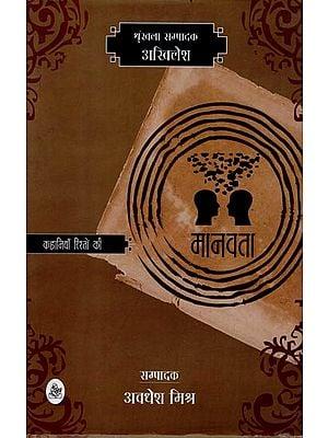 मानवता (कहानियाँ रिश्तों की) - Stories on Humanity