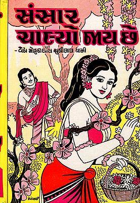 Sansar Chalyo Jay Che - Short Stories (Gujarati)
