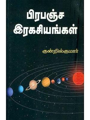 பிரபஞ்ச ரகசியம்: Prapancha Rahasyam (Tamil)