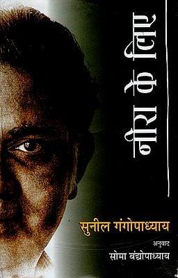 नीरा के लिए: A Book of Hindi Poems