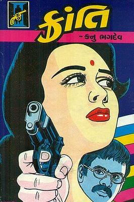 Kranti - Novel (Gujarati)