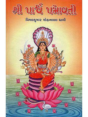Shri Parshav Padmavati (Gujarati)