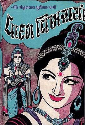 Vadal Vikharaya - Short Stories (Gujarati)