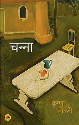चन्ना: Channa (A Novel)