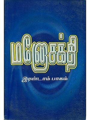 மனோசக்தி (இரண்டாம் பாகம்)- Power of Man (Tamil)
