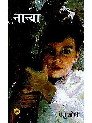 नान्या: Nanya (A Novel)
