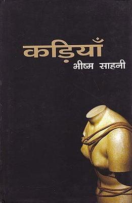 कड़ियाँ: Kariyan (Novel)