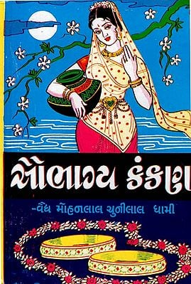 Saubhagya Kankan - Short Stories (Gujarati)