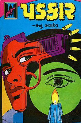 Padkar - Detective Novel (Gujarati)