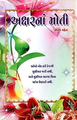 Akshar Na Moti - Short Stories (Gujarati)