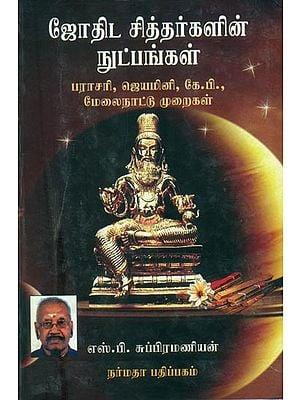 ஜோதிட சிதறகளின் நுட்பங்கள்: Jodhida Chitharagalin Nutpangal (Tamil)