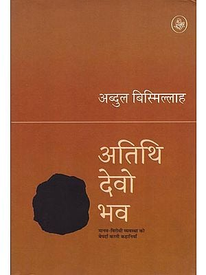 अतिथि देवो भव: Atithi Devo Bhava (Short Stories)