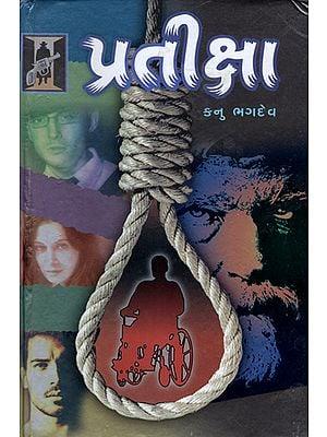 Pratiksha - Short Stories (Gujarati)