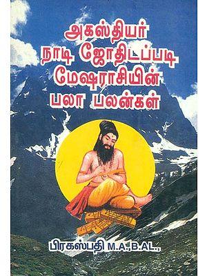 அகஸ்தியர் நாடி ஜோதிடப்படி மேஷ ராசியின் பலாபலன்கள்: An Astrological Guide for Nadi Predictions (Tamil)