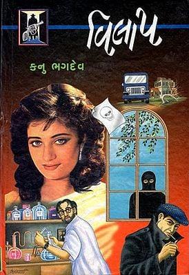 Vilap - Novel (Gujarati)