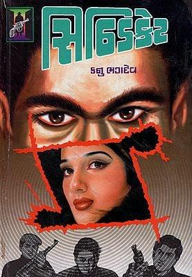 Syndicate - Detective Novel (Gujarati)