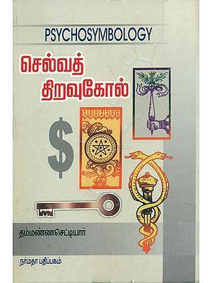 செல்வா திறவுகோல்: Pschosymbology (Tamil)