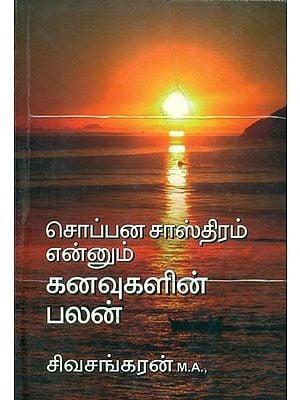 சொப்பன சால்திரம் என்னும் கலைகளின் பலன்: The Interpreatations for Dreams (Tamil)