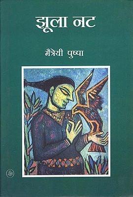 झूला नट: Jhoola Nat (Novel)