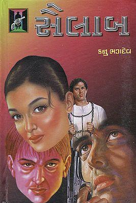 Sailab - Short Stories (Gujarati)