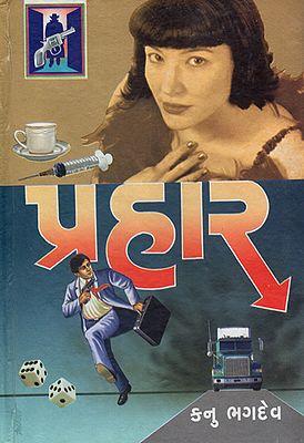 Prahar - Novel (Gujarati)
